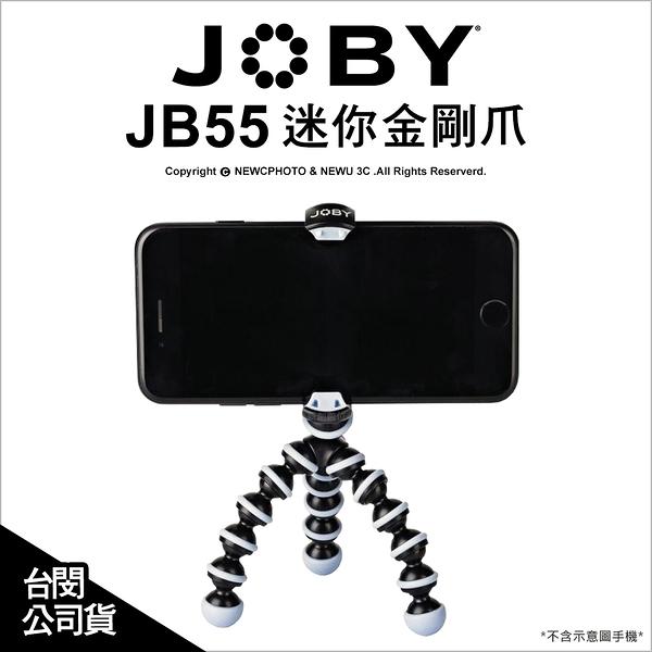 Joby 迷你金剛爪 JB55 手機三腳架 章魚腳架 魔術腳架 直播 黑 固定座 公司貨【可刷卡】薪創數位