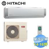日立 HITACHI 單冷定頻一對一分離式冷氣 RAS-100UK1 / RAC-100UK1