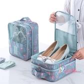 鞋袋 鞋子收納袋旅行防水鞋包收納包居家防塵鞋罩鞋盒防塵袋便攜式 4色