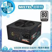 MISTEL 密斯特 VISION MX850 白金80PLUS電源供應器