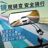 (百貨週年慶)凸面自行車後視鏡通用山地車反光鏡電動單車倒後鏡倒車鏡騎行配件