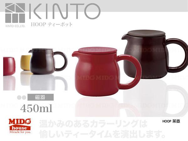 日本KINTO MVW-21541 HOOP 茶壺 450ml 紅/咖啡色《Midohouse》