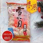 【譽展蜜餞】旺旺雪餅/2枚X12袋/69元