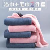 雙12鉅惠 家用浴巾純棉成人男女全棉柔軟酒店加大加厚超強吸水情侶毛巾套裝