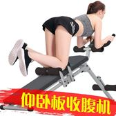 聖誕預熱  仰臥起坐輔助器健身器材家用多功能男士腹部鍛煉收腹機美腰機女 艾尚旗艦店