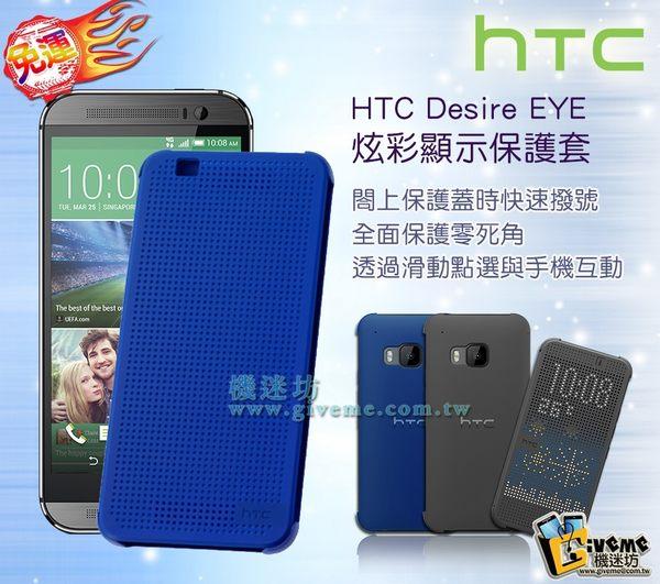HTC Desire EYE Dot View 原廠炫彩顯示保護套 灰黑色 全新公司貨 洞洞套  側掀 掀蓋
