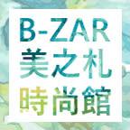 美之札時尚館 B-Zar
