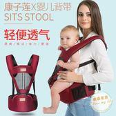 【中秋好康下殺】腰凳小孩子多功能嬰兒背帶透氣抱娃神器夏季通用款坐凳新生兒寶寶腰凳