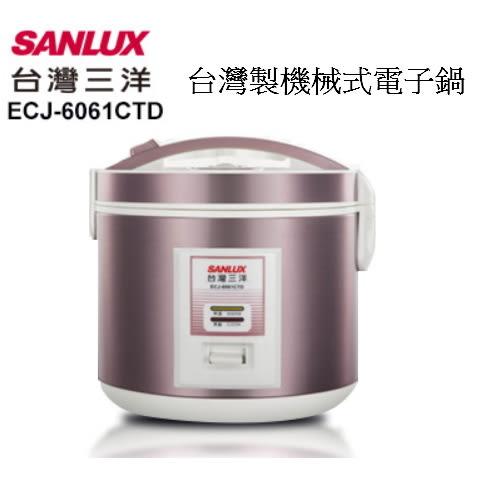 台灣三洋 6人份 電子鍋 ECJ-6061CTD 機械式 台灣製 六人份 可拆式集水盤設計 厚釜內鍋
