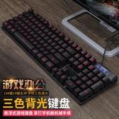 有線鍵盤機械手感薄膜鍵盤臺式電腦筆記本外接USB有線遊戲金屬104鍵背光鍵盤LX 聖誕交換禮物