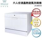 美寧六人份豪華型熱旋風洗碗機JR-6B8...