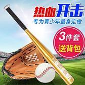青少年兒童棒球套裝壘球實木