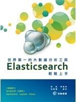 二手書博民逛書店《世界第一的大數據分析工具:Elasticsearch輕鬆上手》