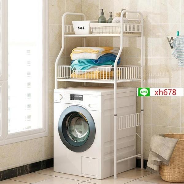 洗衣機置物架子落地衛生間滾筒上方收納陽臺洗衣櫃波輪馬桶儲物架【頁面價格是訂金價格】
