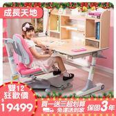 兒童書桌 學習桌椅 課桌 升降桌椅 成長書桌 功能書桌 畫畫桌 電腦桌 寫字桌 桌椅套裝 ME607+AU606