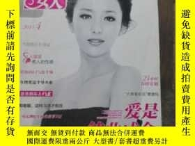 二手書博民逛書店37°女人2014.4罕見佟麗婭Y403679