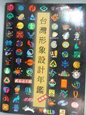 【書寶二手書T5/廣告_WEX】台灣形象設計年鑑:精簡版_楊景超