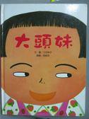 【書寶二手書T1/少年童書_ZEA】大頭妹_土田伸子