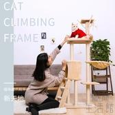 貓爬架貓窩貓樹通天柱壹體多層跳臺抓柱用品【極簡生活】