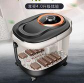 洗腳機 多功能全自動加熱足浴盆 電動洗腳盆家用自助按摩深桶泡腳