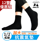 素色氣墊1/2運動襪 加大【12雙組】氣墊襪 運動襪 短襪 休閒襪【綾羅綢緞】