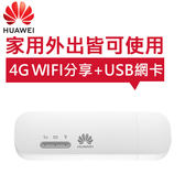 【4G網路分享】華為 4G 行動Wi-Fi分享器 USB網卡(台灣全頻) E8372h-607【原價$3490,現省↘$602】