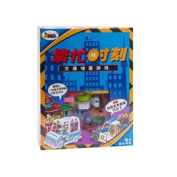 益智桌遊 汽車華容道益智玩具機靈車手 高峰繁忙時刻桌面游戲 黛尼時尚精品