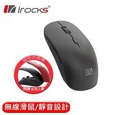 iRocks M26R 2.4GH無線光學靜音滑鼠(贈紅色上蓋)