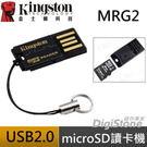【加購特價】 金士頓 FCR-MRG2 MicroSD/SDHC/SDXC USB讀卡機X1【附鑰匙圈繩】