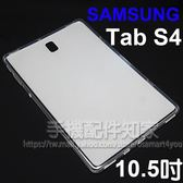 【TPU】SAMSUNG三星 Galaxy Tab S4 T830/T835 10.5吋 超薄超透清水套/布丁套/高清果凍保謢套/水晶套