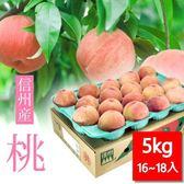 【WANG-全省免運】日本信州水蜜桃(5kg±10%/約16~18入)