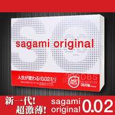 sagami 相模元祖 002超激薄衛生套 36片裝【套套先生】保險套