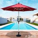 戶外遮陽傘太陽傘庭院傘摺疊雨傘沙灘傘擺攤傘室外廣告休閒中柱傘 NMS小艾新品