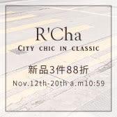 新品Rcha-精選甜蜜優惠-任選3件88折