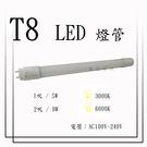 LED T8 1尺-5W / 2尺-9W...