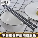 不銹鋼銀環10雙家庭裝日式高檔合金筷子耐高溫不發黴防滑快 新春禮物