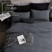 [AnD House] MIT 素色精梳純棉200織-雙人三件式【海軍灰】