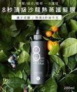 【2wenty6ix】韓國 MASIL ★ 8秒頂級沙龍護髮膜 200ml (遇水成膜 / 熱蒸8秒後沖洗/ 修護毛躁)