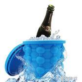 創意硅膠冰桶快速制冰器冷凍冰塊模具冰鎮飲料保溫冰桶個性家用 米蘭潮鞋館YYJ