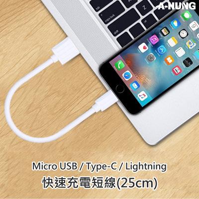 快速充電線 短線 25cm 快充線 適用 Micro USB iPhone 傳輸線