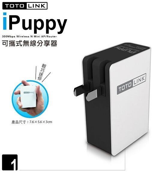 【鼎立資訊】【TOTOLINK】150Mbps 旅用迷你無線分享器 iPuppy / usb網卡  隨身行動網卡分享器