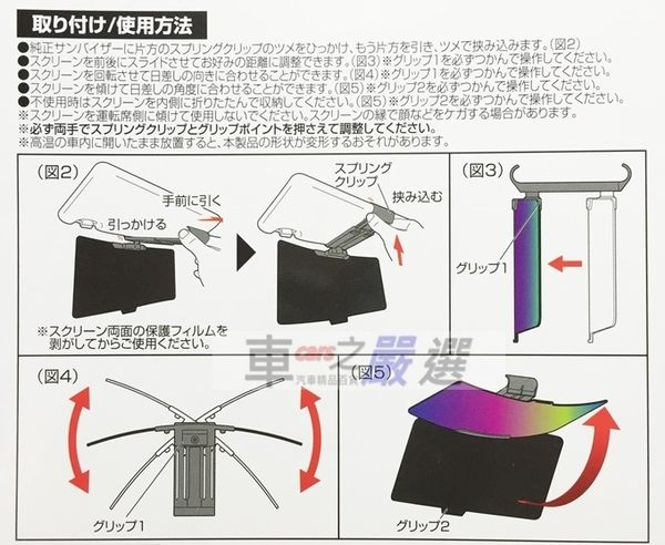 車之嚴選 cars_go 汽車用品【W909】日本SEIWA 車用抗UV 半反射鏡防曬遮陽板(行駛中使用) 曲面板設計