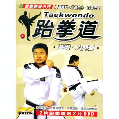 跆拳道-基礎篇/入門篇DVD