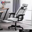 電腦椅 子簡約人體工學椅學生靠背轉椅可躺老板座椅辦公椅舒適久坐
