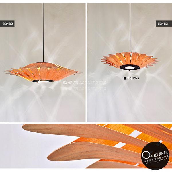 吊燈★木藝生活 Ø60cm原木雛菊造型 3燈 吊燈✦燈具燈飾專業首選✦歐曼尼✦
