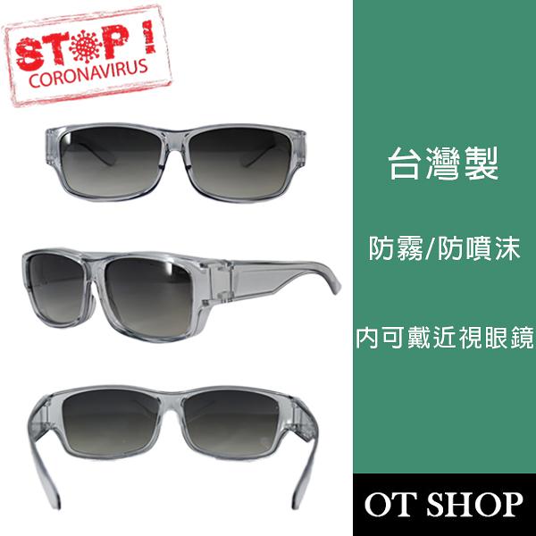 OT SHOP [現貨] 台灣製 防疫護目鏡 套鏡 防霧 防噴沫 內可戴近視眼鏡 漸層黑灰片 U137