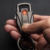 鑰匙圈 金屬充電打火機防風禮物創意多功能鑰匙扣電子點煙器刻字禮品【快速出貨八折鉅惠】
