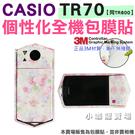 【小咖龍賣場】 全機包膜 迷濛花影款 CASIO TR70 TR600 包膜 貼紙 保護膜 3M材質 無殘膠 貼膜