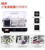 凈廚房 筷子消毒機碗筷勺子消毒櫃 自動烘乾  名購居家 igo