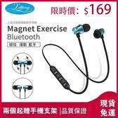 藍芽耳機無線運動入耳磁吸運動跑步無線藍芽耳機蘋果安卓VIVO華為通用耳機 【現貨 免運直出】
